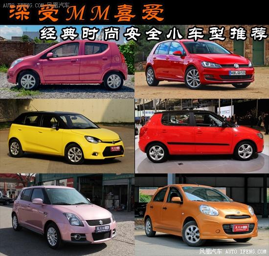 经典时尚安全小车型