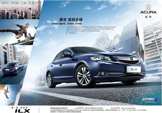 Acura讴歌ILX展车已到店