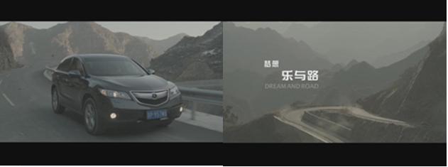 Acura讴歌微电影