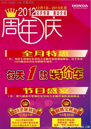 4S店周年店庆活动