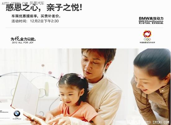 力天宝崐宝马4S店亲子活动