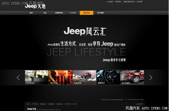 Jeep风云汇活动揭幕