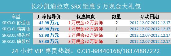 SRX享5万现金大礼包