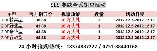 凯迪拉克SLS优惠10万
