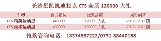 星凯CTS特惠12万大礼