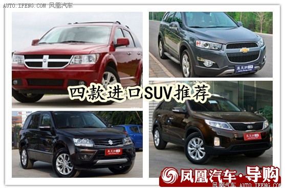 SUV车型推荐