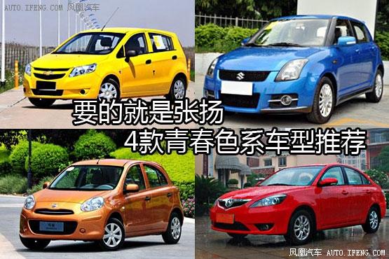 4款青春色系车型推荐