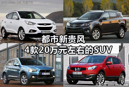 济宁SUV车型推荐