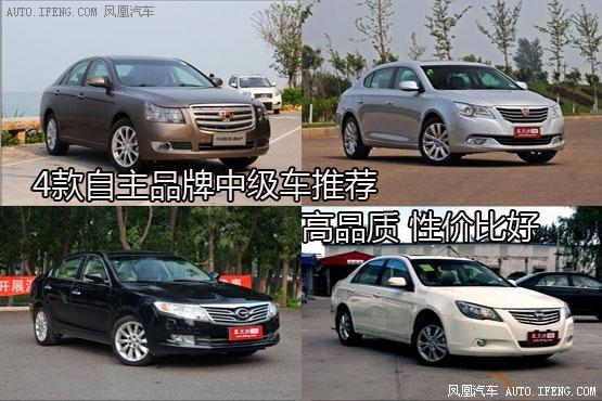 4款自主品牌中级车