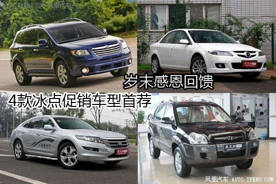 2012年济宁促销车型