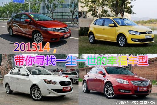 201314济宁车型导购
