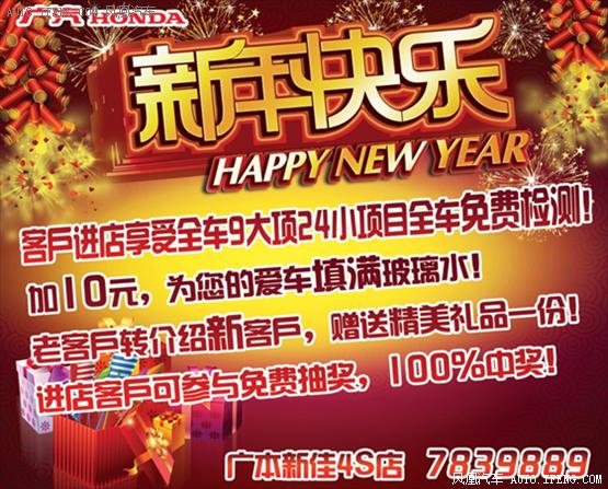 2013年新佳惠动全城