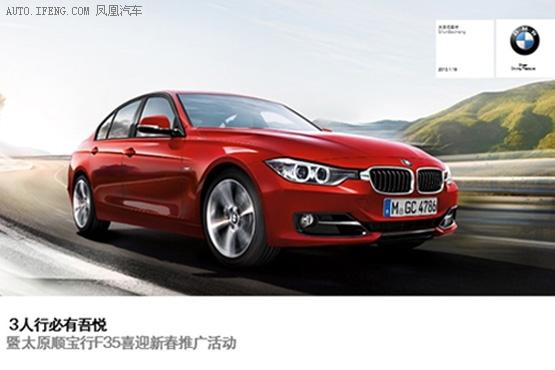 全新BMW3系喜迎新春