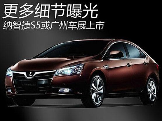 纳智捷S5或广州车展