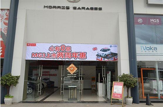 MG3上市两周年生日惠