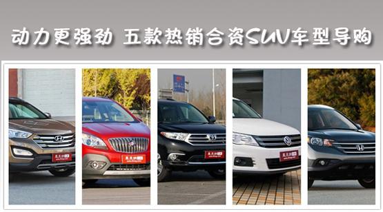 五款热销合资SUV车型