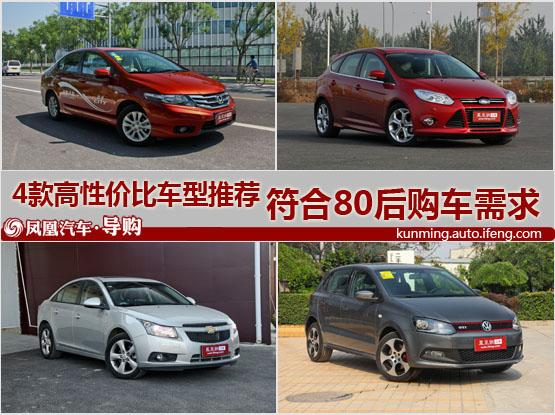 4款高性价比车型推荐 符合80后购车需求