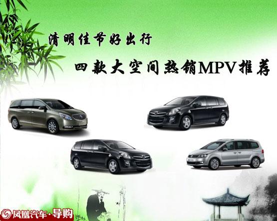 四款大空间热销MPV
