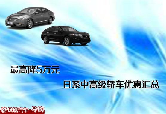 日系中高级轿车优惠