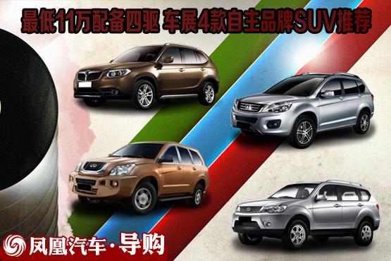 4款自主品牌SUV