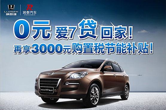 大7 SUV享补贴0.3万