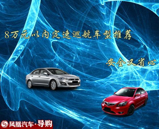 8万元定速巡航车推荐