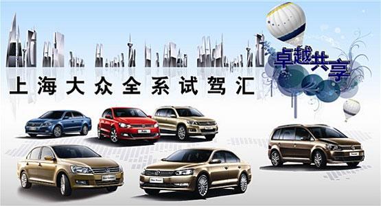 上海大众全系试驾汇