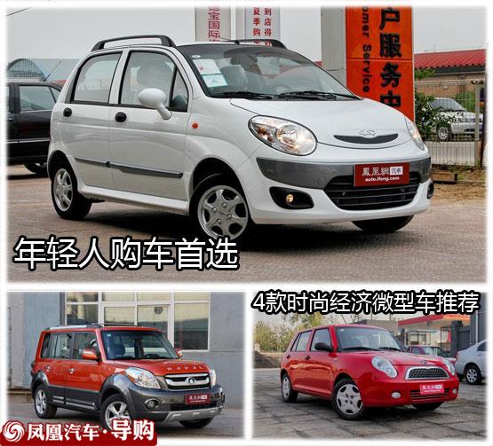 4款时尚经济微型车