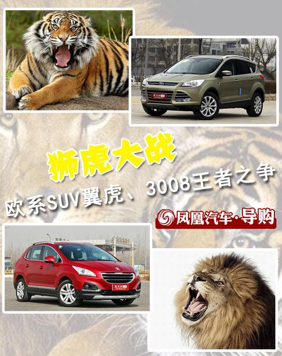 狮虎大战! 欧系SUV翼虎、3008王者之争