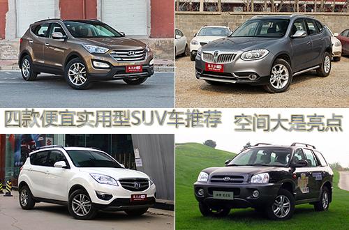 四款便宜实用型SUV车