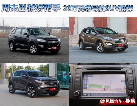 20万元带导航SUV推荐