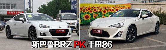 斯巴鲁BRZ/丰田86
