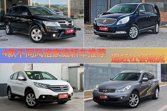 4款不同风格家庭轿车