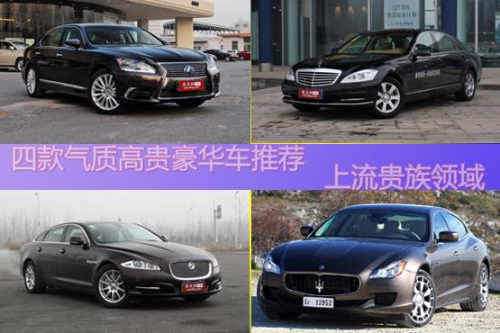 四款气质高贵豪华车