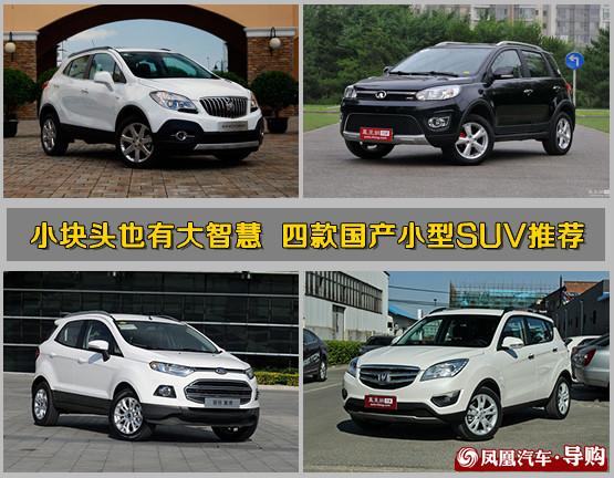 四款国产小型SUV推荐
