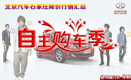 自主购车季-北京汽车