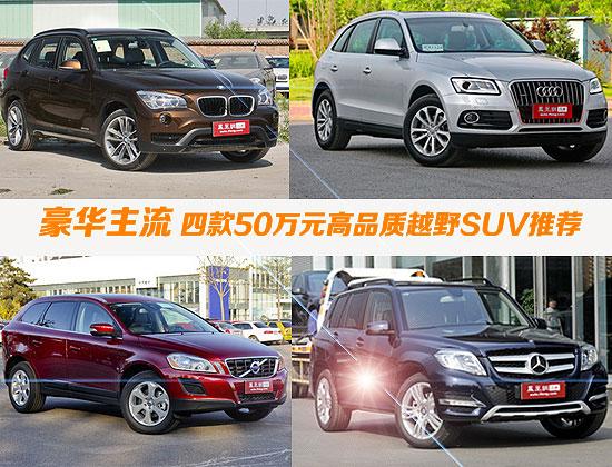 50万元高品质越野SUV