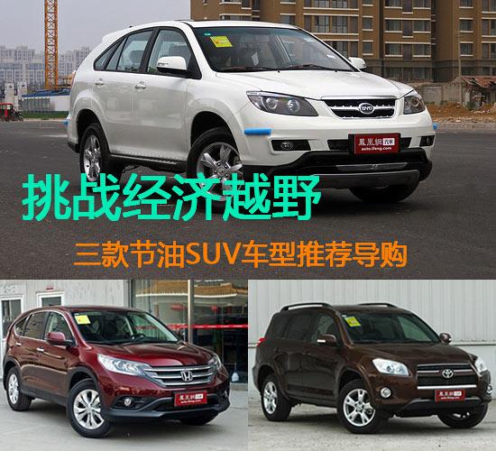 三款节油SUV车型导购