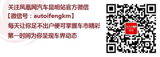 凤凰网汽车昆明站官方微信