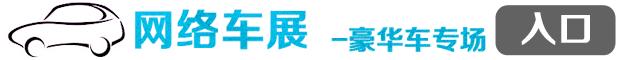 台州首届网络车展