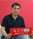 盛荣汽车公司总裁樊春海
