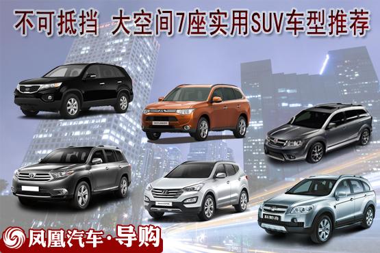 7座实用型SUV车型