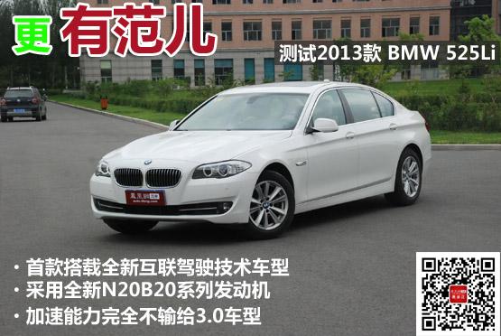 [凤凰测]2013款BMW 525Li 让你更有范儿