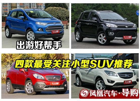四款最受关注小型SUV