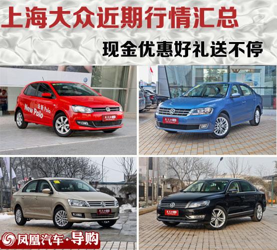 上海大众近期行情汇