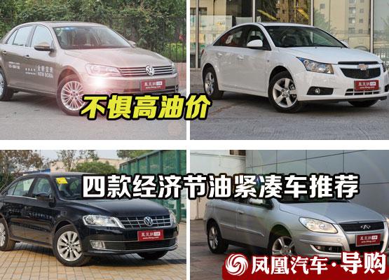 四款经济节油紧凑车