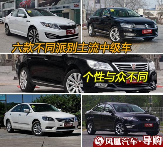 六款主流中级车推荐