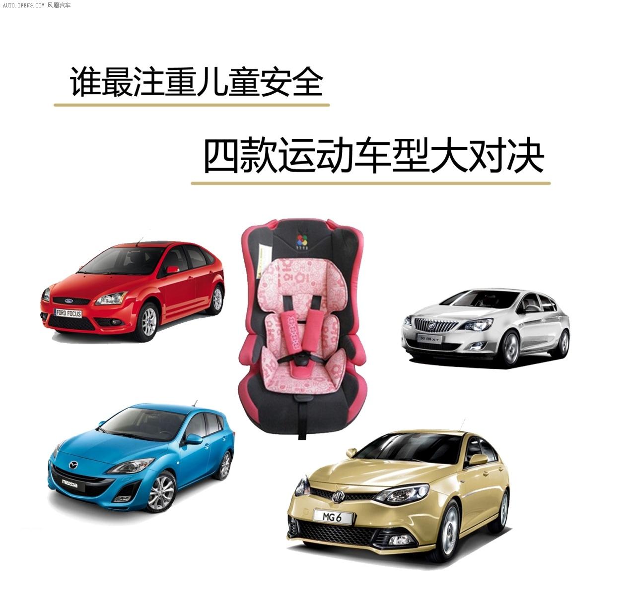4款安全运动车型对决
