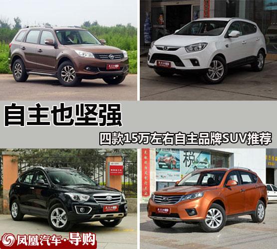 四款自主品牌SUV推荐