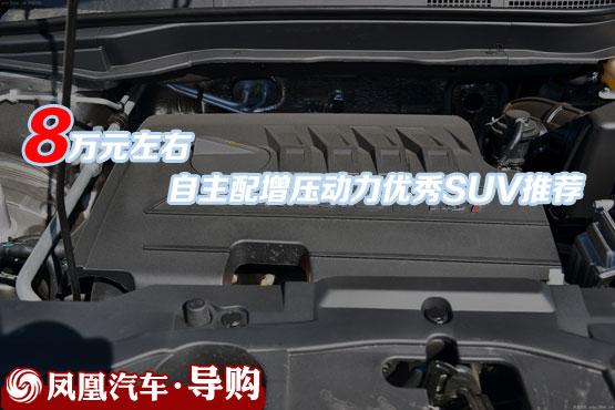 自主配增压动力SUV